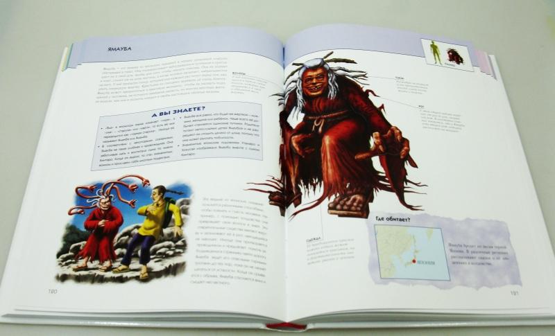 Большая книга фантастических существ скачать