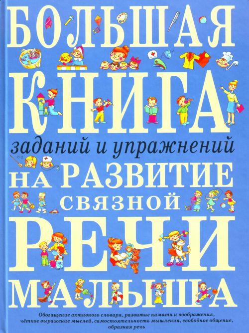 Картинки по запросу ткаченко большая книга развития речи