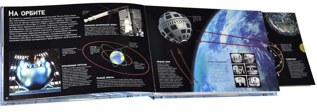 Космос великие путешествия