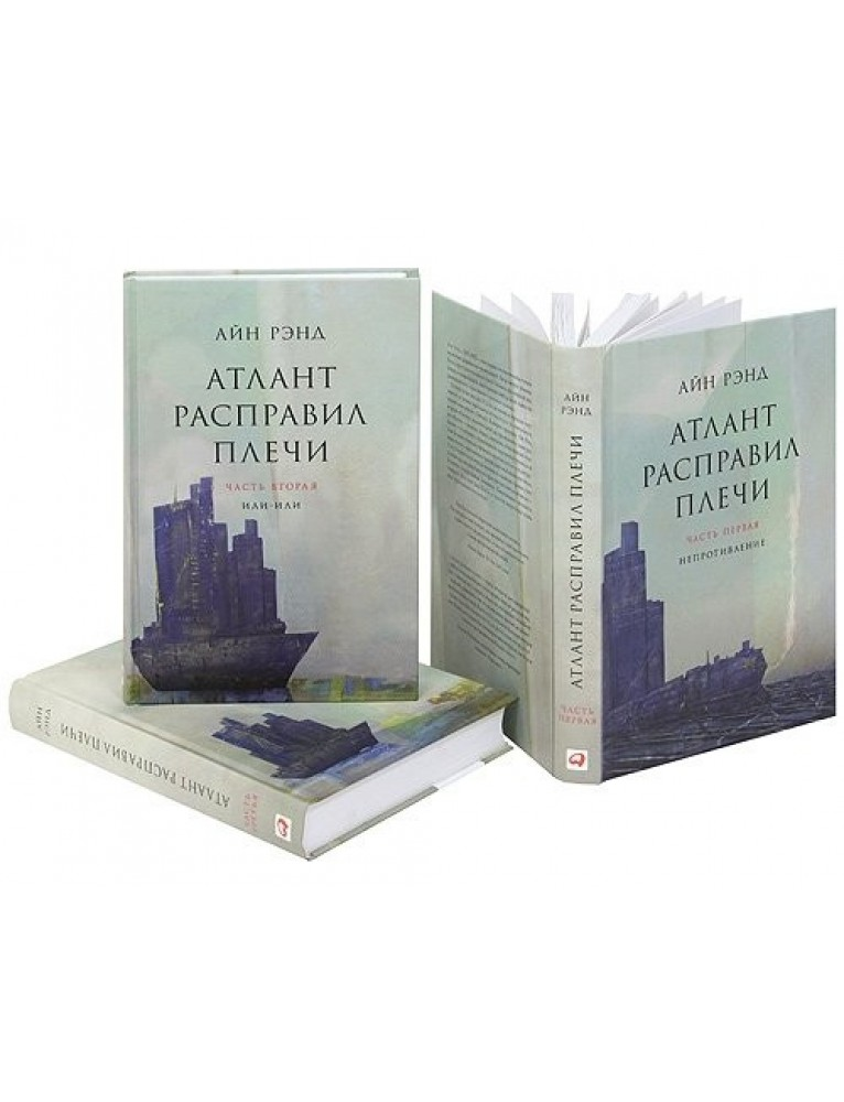 Атлант расправил плечи. В 3-х томах
