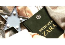 Феномен ZARA: обзор книги
