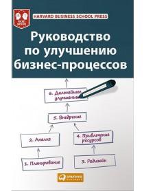 Руководство по улучшению бизнес-процессов