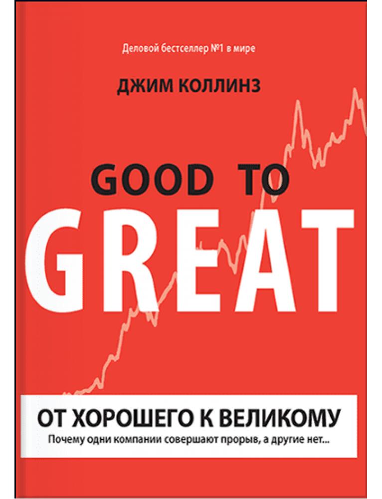 От хорошего к великому