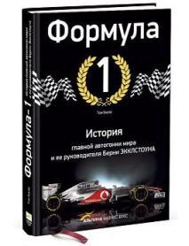 Формула - 1. История главной автогонки мира и ее руководителя Берни Экклстоуна