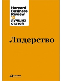 Лидерство (Harvard Business Review)