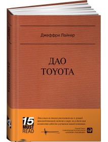 Дао Toyota (Must Read)