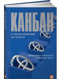 "Канбан и ""точно вовремя"" на Toyota"