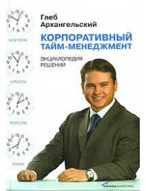 Корпоративный тайм-менеджмент. Энциклопедия решений.
