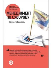 Менеджмент по Суворову