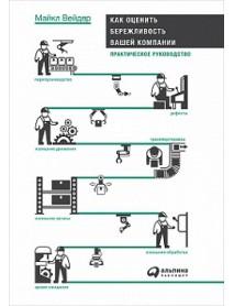 Как оценить бережливость вашей компании