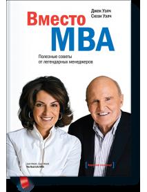 Вместо MBA. Полезные советы от легендарного менеджера
