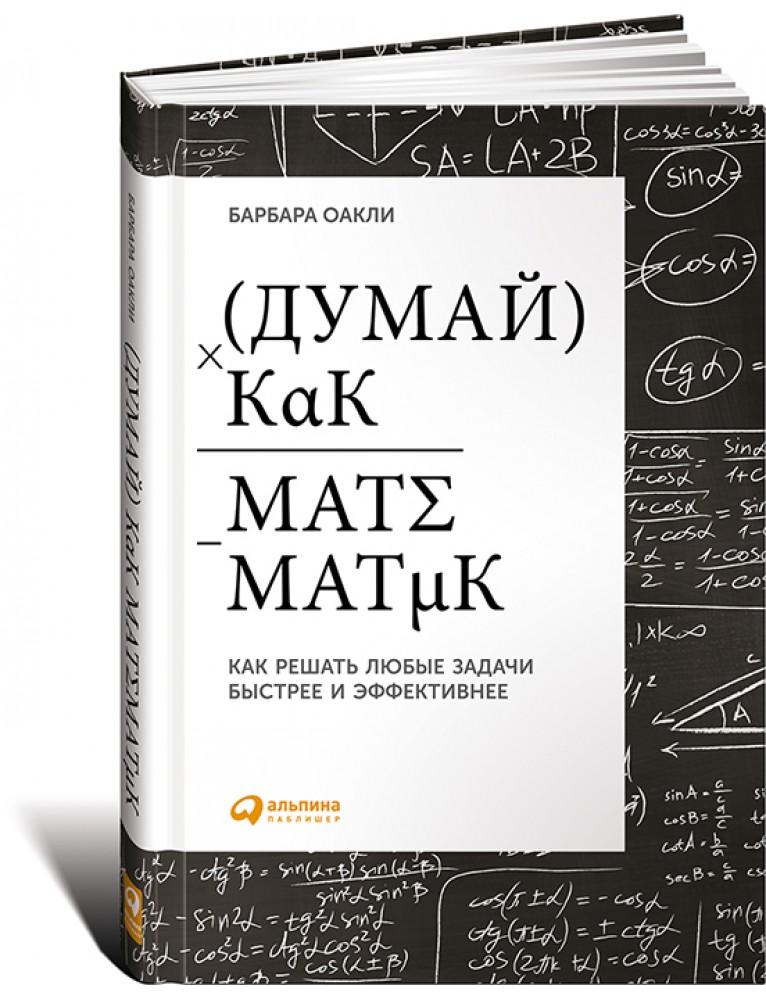 Думай как математик