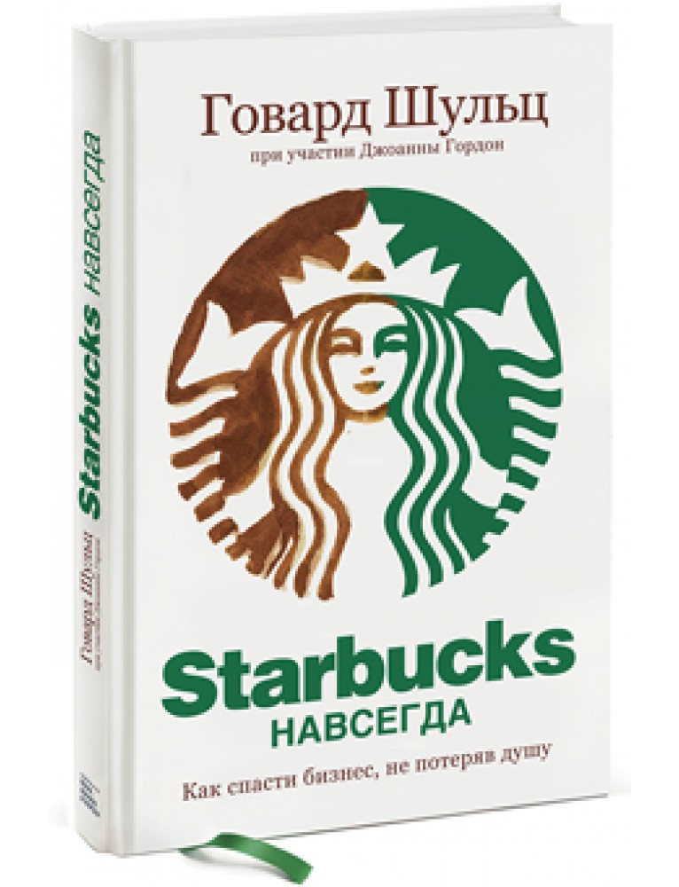 Starbucks навсегда