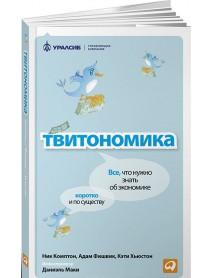 Твитономика