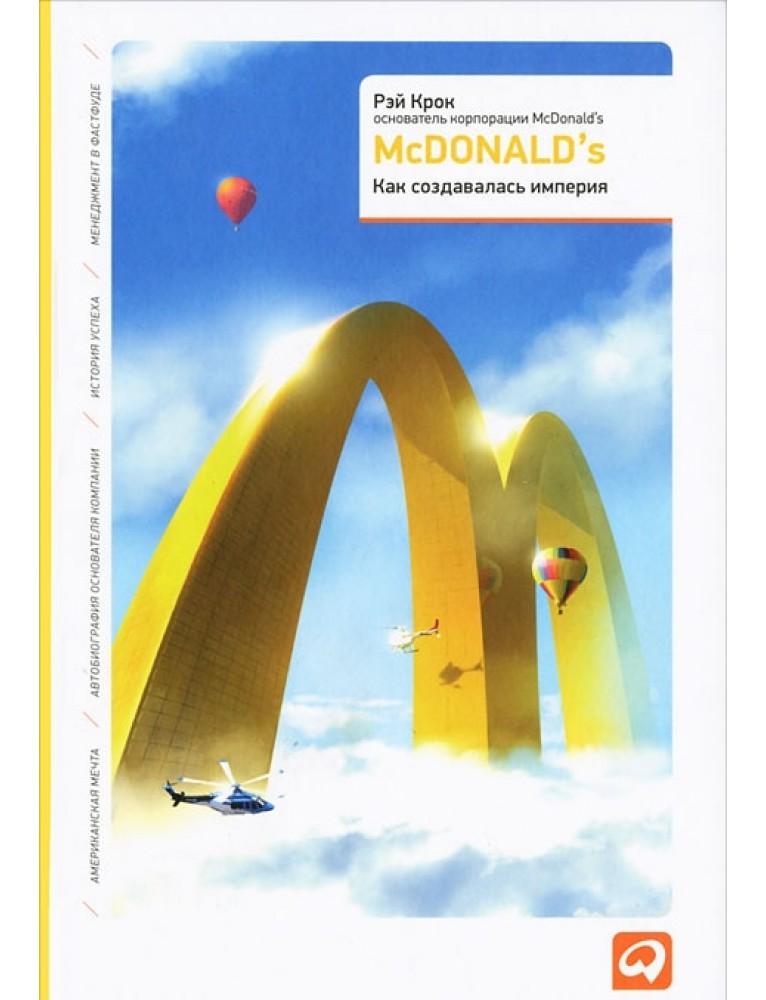 McDonald's. Как создавалась империя