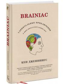 Brainiac. Удивительные приключения в мире интеллектуальных игр