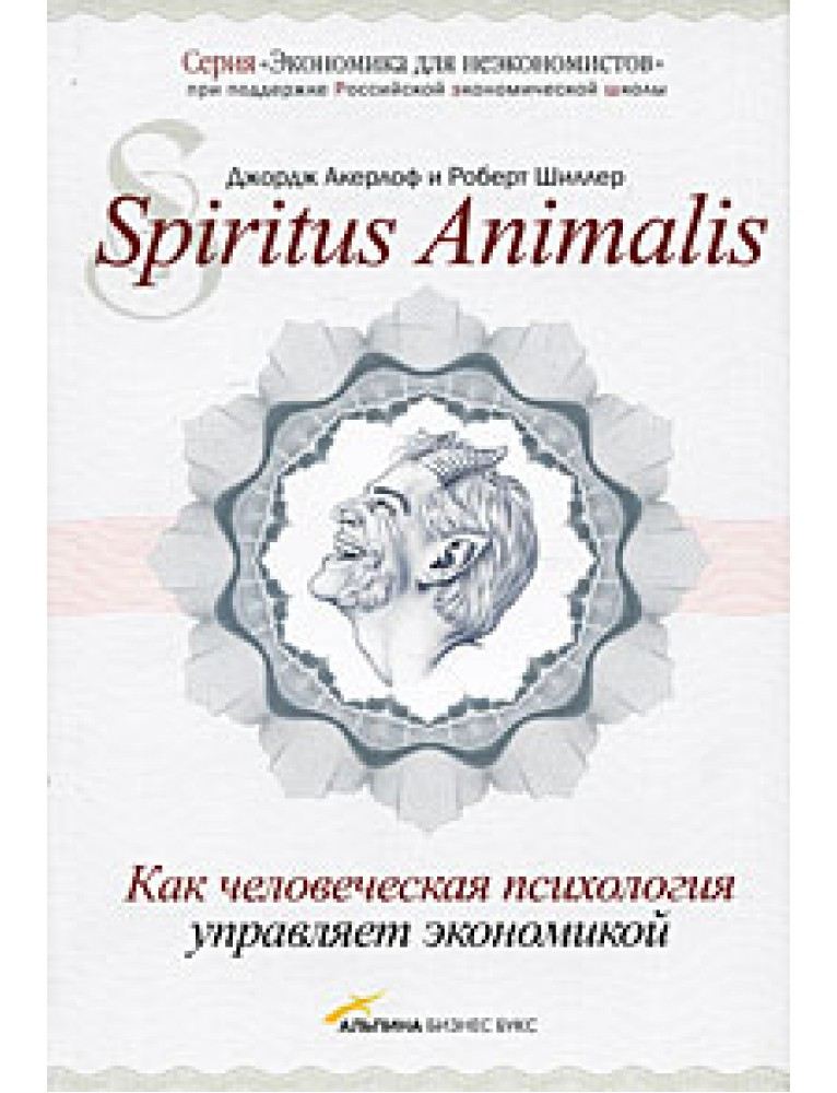 Spiritus Animalis, или как человеческая психология управляет экономикой