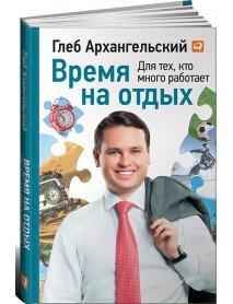 Время на отдых: Книга для тех, кто много работает