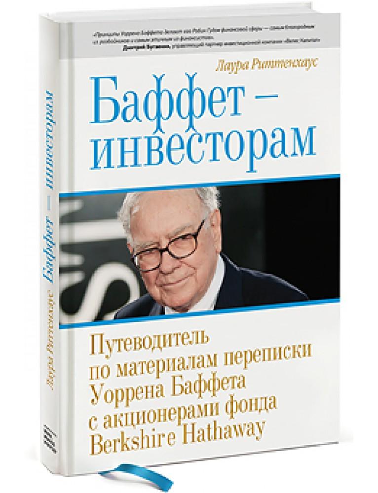 Баффет — инвесторам