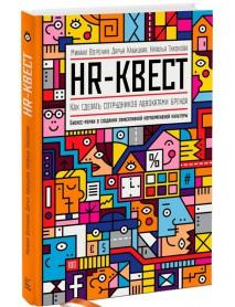 HR-квест. Как сделать сотрудников адвокатами бренда