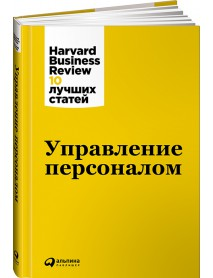 Управление персоналом (Harvard Business Review)