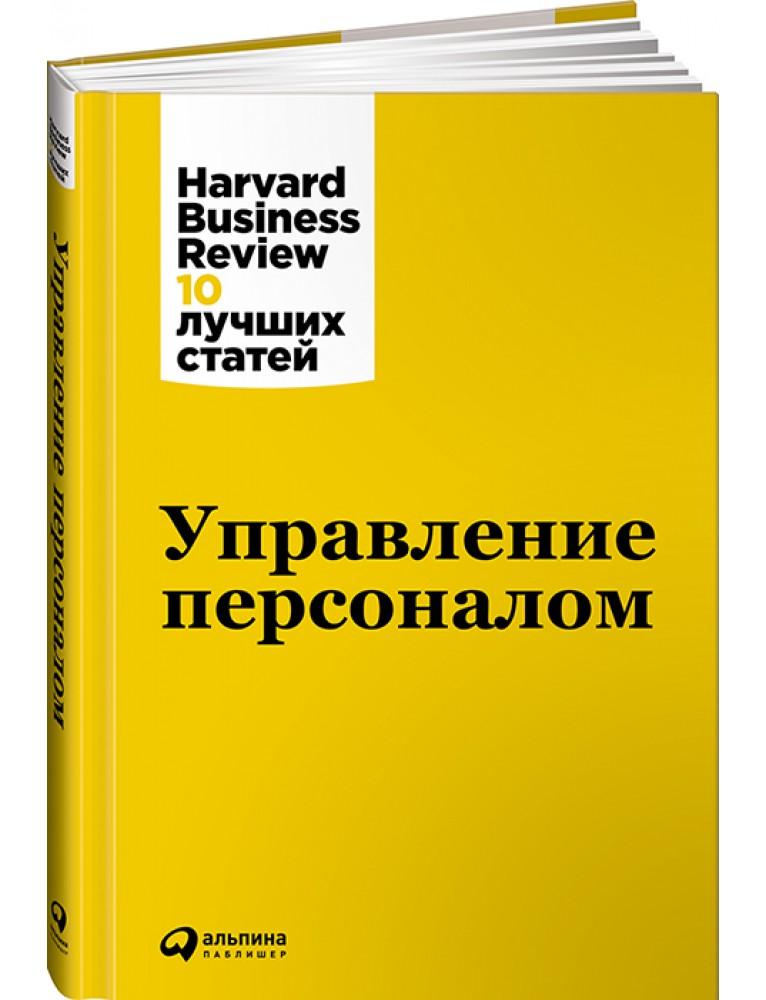 Управление персоналом (Harvard Business Review)