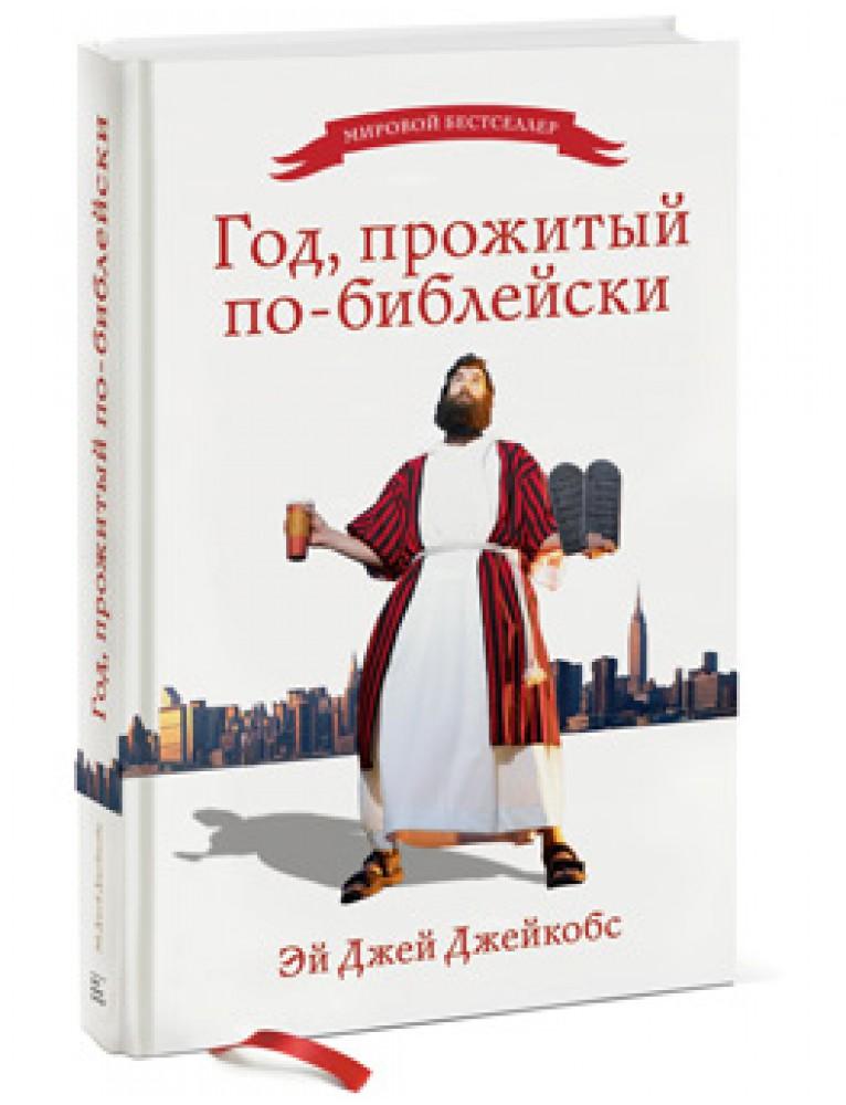 ГОД ПРОЖИТЫЙ ПО БИБЛЕЙСКИ СКАЧАТЬ БЕСПЛАТНО