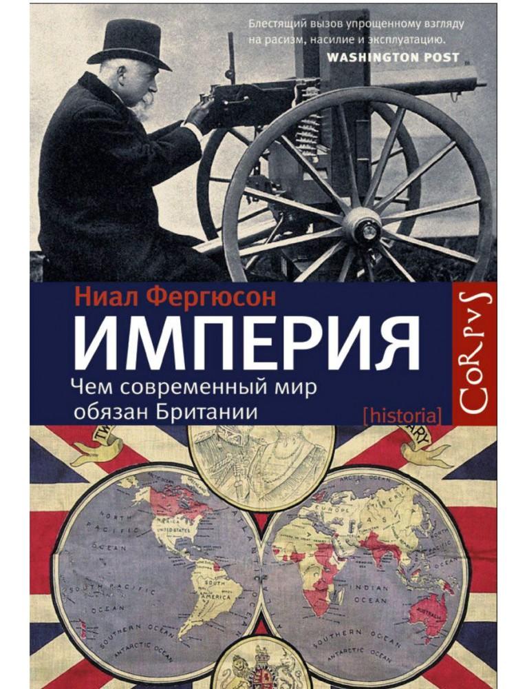 Империя. Чем современный мир обязан Британии
