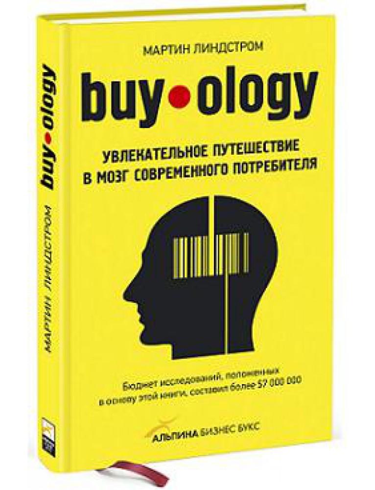 Buyology: увлекательное путешествие в мозг современного потребителя