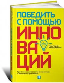Победить с помощью инноваций : Практическое руководство по изменению и обновлению организации