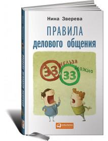 Правила делового общения: 33 «нельзя» и 33 «можно»