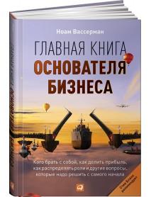 Главная книга основателя бизнеса
