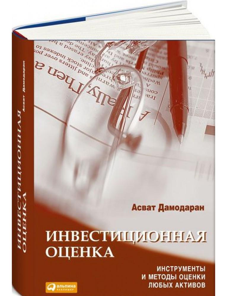 Инвестиционная оценка (4-е издание)