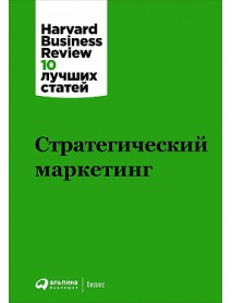 Стратегический маркетинг (Harvard Business Review)