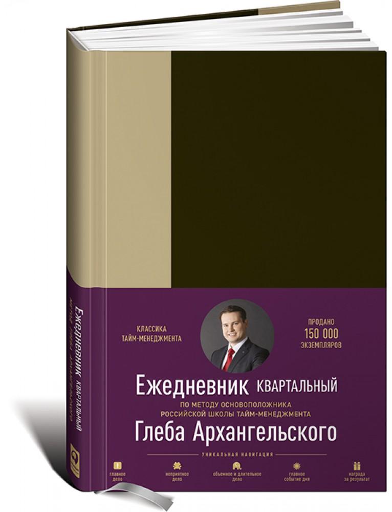 Ежедневник квартальный. Метод Глеба Архангельского