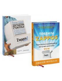 """Комплект книг """"Zappos"""""""