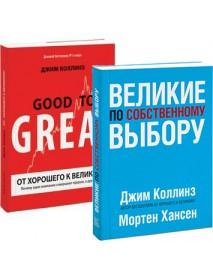 Комплект книг Джима Коллинза