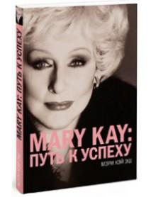 Mary Kay. Путь к успеху