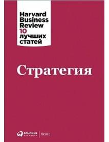 Стратегия (Harvard Business Review)