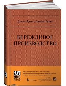 Бережливое производство (Must Read)