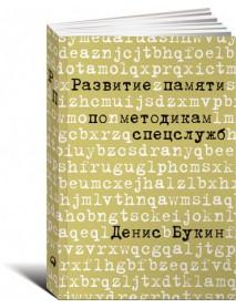 Развитие памяти по методикам спецслужб: Карманная версия