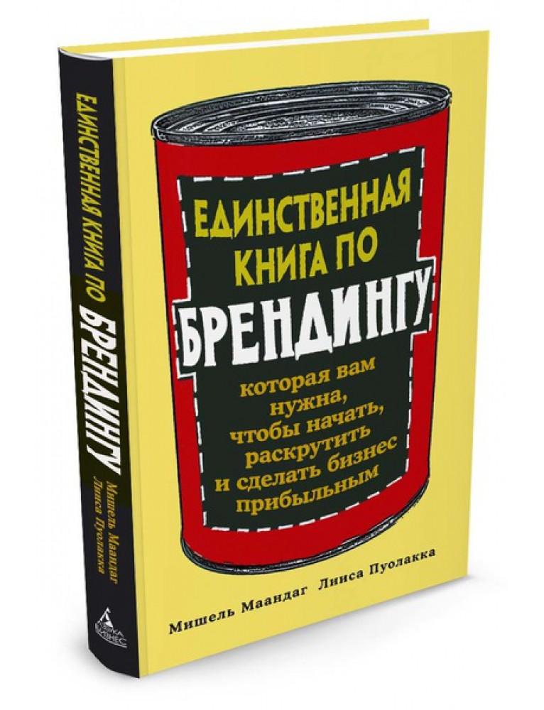 Единственная книга по брендингу, которая вам нужна, чтобы начать, раскрутить и сделать бизнес прибыльным