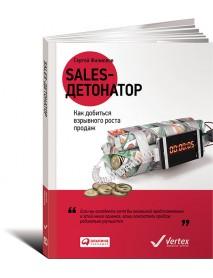 Sales-детонатор: Как добиться взрывного роста продаж