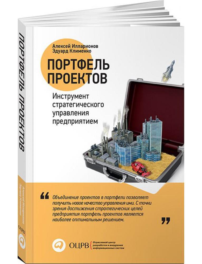 Портфель проектов