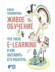 Живое обучение