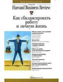 Как сбалансировать работу и личную жизнь