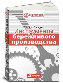 Инструменты бережливого производства: Мини-руководство по внедрению методик бережливого производства