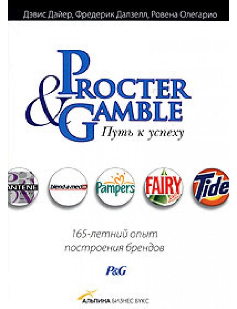 Procter & Gamble. Путь к успеху. Опыт построения брендов