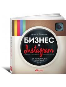 Бизнес в Instagram: От регистрации до первых денег