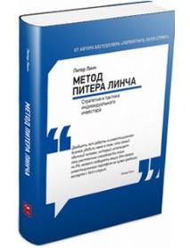 Метод Питера Линча